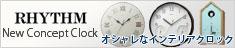 リズム時計ニューコンセプト